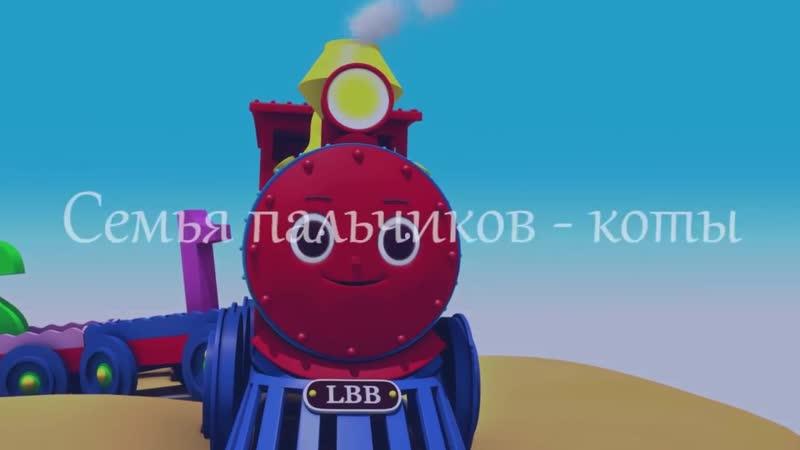 Колеса у автобуса _ детские песенки для самых маленьких _ от Литл Бэйби