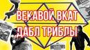 ВЕКОВОЙ ВКАТ 2 ДАБЛ ТРИБЛЫ СНОУБОРД SNOWBOARD