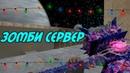 Counter-strike 1.6 Зомби сервер Сожри меня полностью Зомби №1