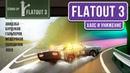 🎮 FlatOut 3 Хаос и унижение