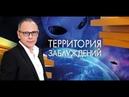 Территория заблуждений с Игорем Прокопенко. Выпуск 220 от 22.09.2018