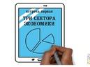 1. ТРИ СЕКТОРА ЭКОНОМИКИ. Курс Некоммерческий сектор РФ