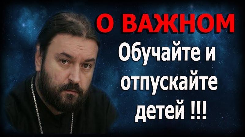 Не становитесь родителями эгоистов, инфантилов и паразитов! Протоиерей Андрей Ткачёв