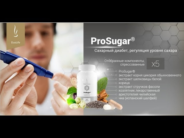 DuoLife Medical Formula ProSugar Интервью с Доктором Кардашем