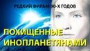 Похищенные инопланетянами. Редкий фильм об НЛО 90х годов. Архив RUFORS