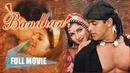 Индийский фильм: Истинные ценности / Bandhan (1998) — Салман Кхан, Джеки Шрофф, Рамбха