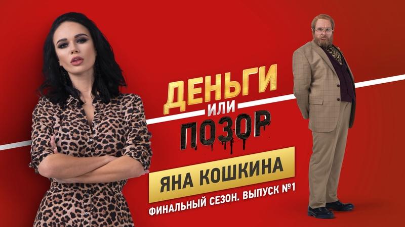 Деньги или позор: Яна Кошкина (05.11.2018)