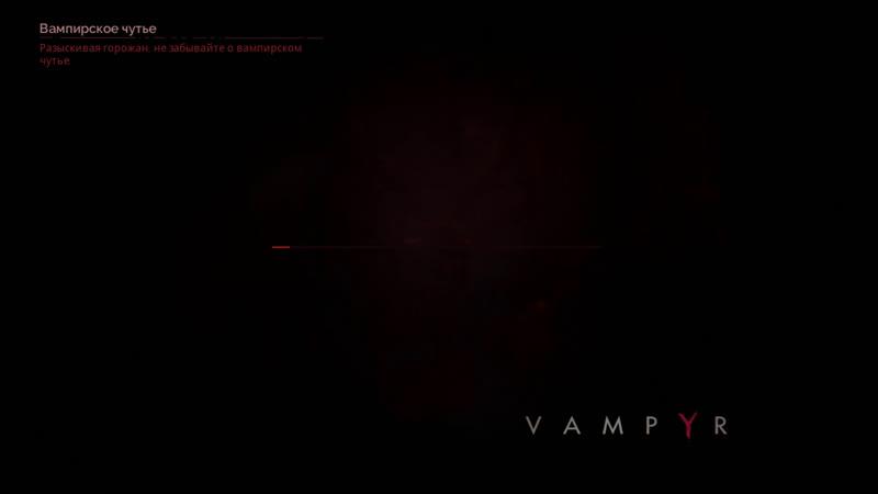 КиЗка - ночной охотник в Vampyr