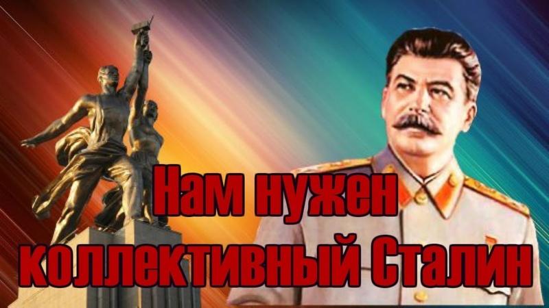 Сейчас России нужен «коллективный Сталин»