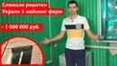 Меня ограбили Украли 5 ферм на 1 000 000 рублей