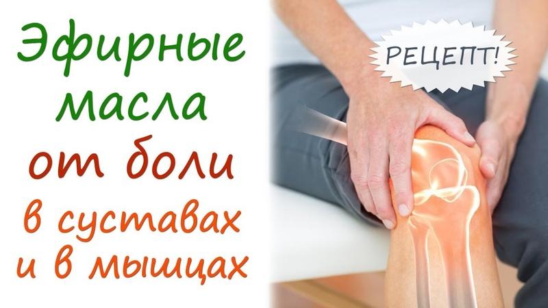 Эфирные масла при болезнях суставов артриты артрозы и мышечном напряжении