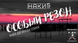 Особый резон - Наки5 (Янка Д. cover)