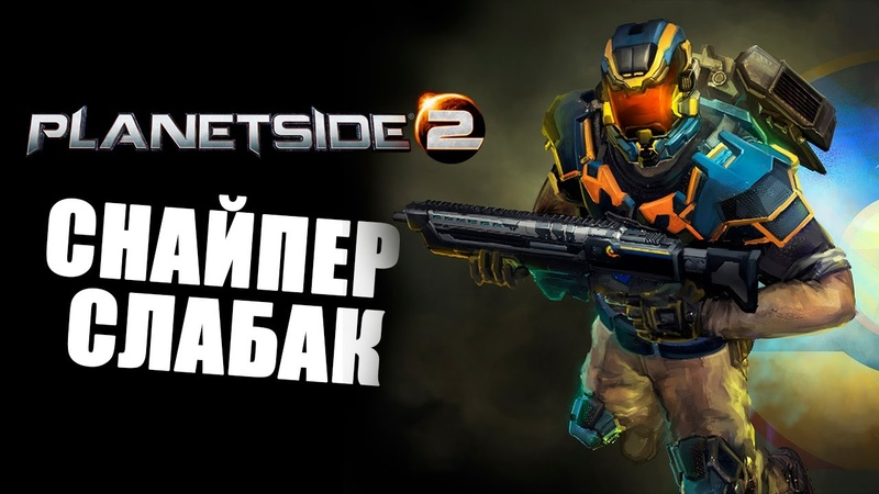 Снайпер слабак PlanetSide 2