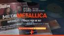 Концерт группы METALLICA Francais pour une nuit 14 июля 00 00 СОЛЬ