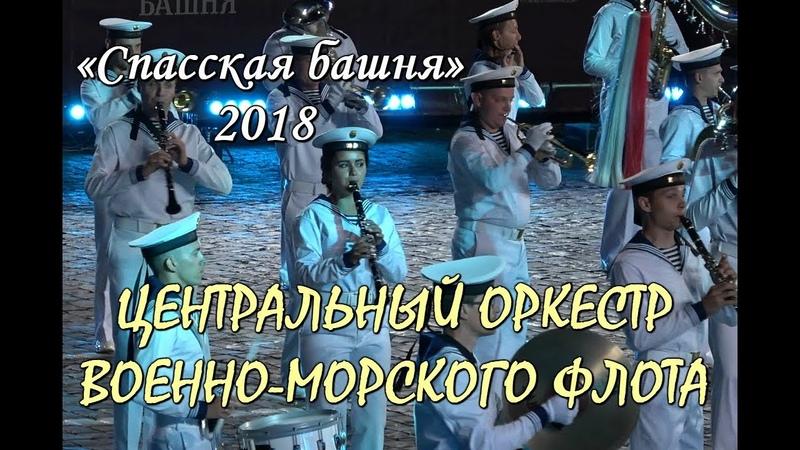 СПАССКАЯ БАШНЯ 2018 ЦЕНТРАЛЬНЫЙ ОРКЕСТР ВОЕННО МОРСКОГО ФЛОТА FESTIVAL SPASSKAYA TOWER IN 2018