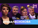 Макс 100500, Виктория Боня, Олег Газманов. Бар в большом городе. Выпуск 21