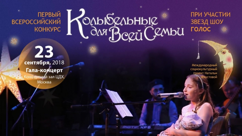 Фестиваль Колыбельной песни старт 23 сентября 🎉