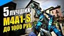 5 ЛУЧШИХ СКИНОВ НА M4A1-S ДО 1000 РУБЛЕЙ