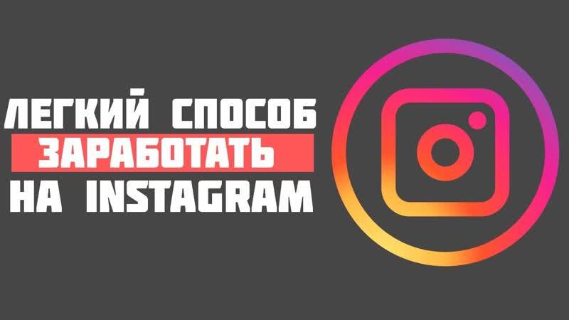 Почему заработок на инстаграм подойдет каждому Анатолий Милов