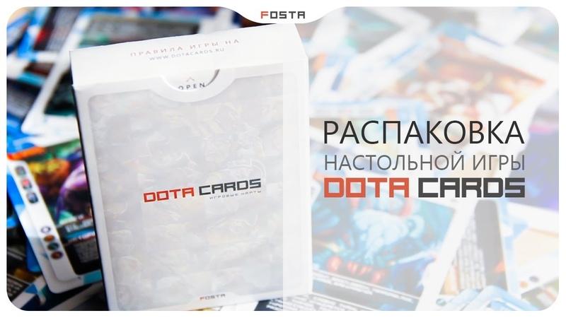 Распаковка настольной игры DOTA CARDS
