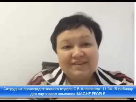 Сотрудник производственного отдела С В Алексеева 11 04 19 вебинар для партнеров компании IMAGINE PE