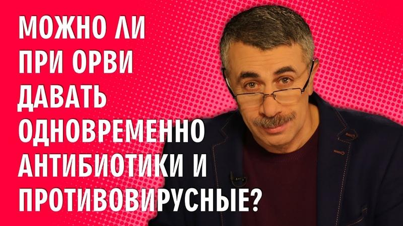 Можно ли при ОРВИ давать одновременно антибиотики и противовирусные Доктор Комаровский