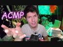 🎄АСМР Уютный Стрим😴🌙Мурашки,Триггеры и Звуки❣Уложу СПАТЬ и расслабление🎄!~ASMR Live Stream
