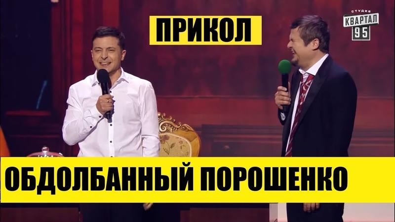 Обдолбанные Порошенко и Гройсман Зал смеялся до слез Вечерний Квартал 95 2018 ЛУЧШЕЕ