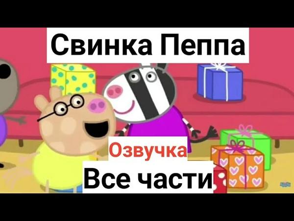 Свинка Пеппа Озвучка Все 13 ть частей Озвучка Томаш Кудрявый tomaschgood