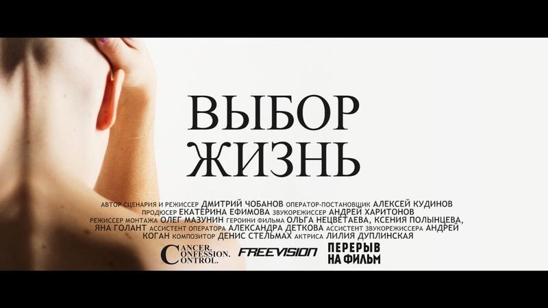 Выбор жизнь Режиссер Дмитрий Чобанов