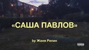 Женя Репин - «Саша Павлов»