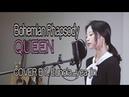 Bohemian Rhapsody - Queen/보헤미안 랩소디 발라드 부분/ COVER yea jin/유노이아 예진