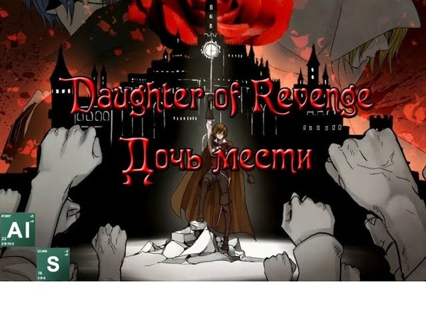 「AliveSongTeam」Daughter of Revenge [RUS]