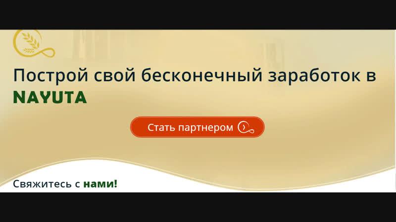 NAYUTA Новый ТРЕНД - ваш пассивный доход!