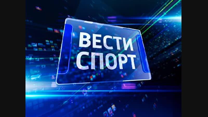 Вести Спорт (Россия 2 13.03.2013 22:50)