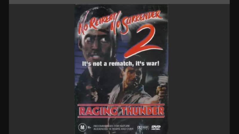 Не отступать и не сдаваться 2 Штормовое предупреждение No Retreat, No Surrender 2 Raging Thunder (1987) Дольский,DVD_Rip.108