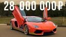 Самый дорогой Lamborghini в России 28 миллионов рублей за Aventador Miura! ДОРОГО-БОГАТО 7
