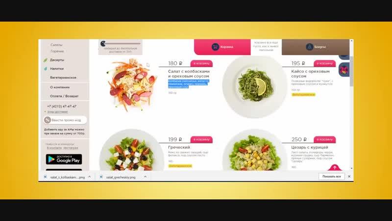Все о функционале мобильного заказa еды