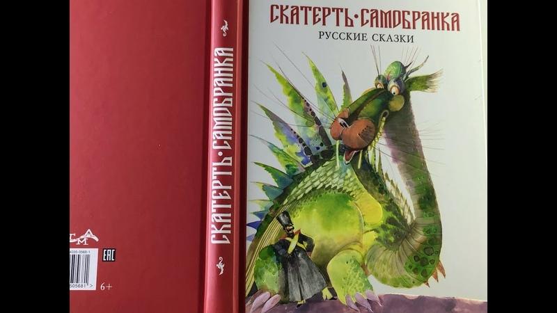 Скатерть самобранка Русские народные сказки Изд Нигма обзор