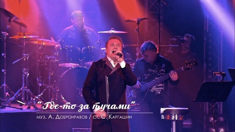 Александр ДОБРОНРАВОВ - ГДЕ-ТО ЗА ТУЧАМИ   Юбилейный концерт, Вегас Сити Холл, 2018