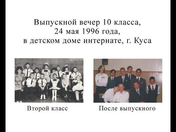 Выпускной вечер 24.05.1996, в детском доме интернате, г. Куса