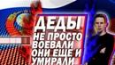 ПОЧЕМУ В 2018 БЫТЬ ПАТРИОТОМ РОССИИ ЗАШКВАРНО РУССКИЙ ПАТРИОТИЗМ SUKA LIFE