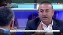 Новости на Россия 24 В Стамбуле на консульство Нидерландов водрузили турецкий флаг