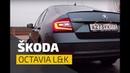 Škoda Octavia laurin klement. Октавия за 2 млн.