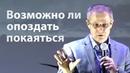 Возможно ли опоздать покаяться (реальная история) - Александр Шевченко