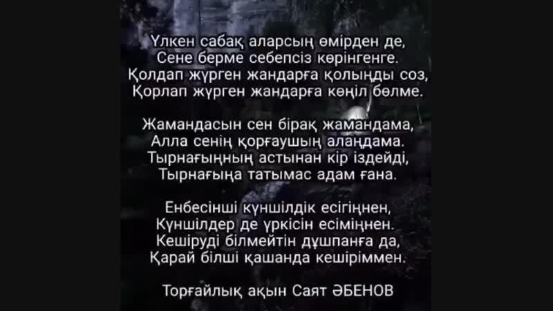 Өлеңді оқыған Ақбөбек Саясатовна