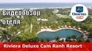 Riviera Deluxe Cam Ranh Resort 👍 – отель 5 Вьетнам, Нячанг. Обзор 2018
