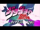 『JoJos Bizarre Adventure』Opening 5 Crazy Noisy Bizarre Town