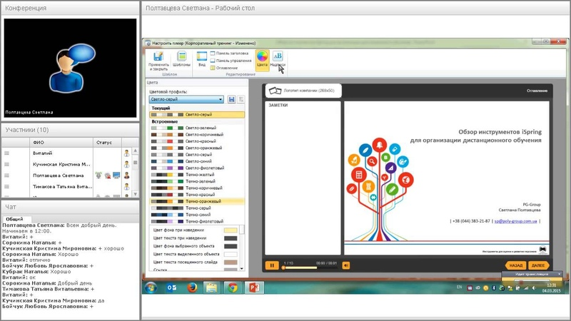 Вебинар Обзор инструментов iSpring для организации дистанционного обучения