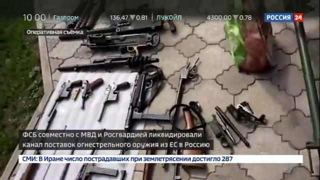 Новости на Россия 24 В России обезврежена межрегиональная банда торговцев европейским оружием